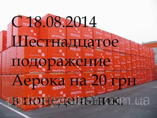 Дорожает Аерок с 18 августа 2014 года на 20 грн