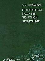 О. М. Михайлов Технология защиты печатной продукции