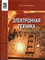 М. В. Гальперин Электронная техника