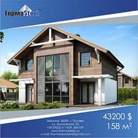 Жилой дом по технологии ЛСТК . Цена под ключ площадь дома 158 кв.м.