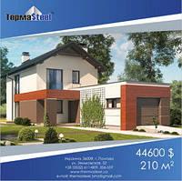 Жилой сборный дом по технологии ЛСТК . Цена под ключ площадь дома 210 кв.м.
