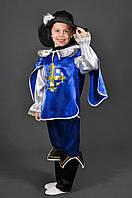Детский карнавальный костюм МУШКЕТЕР на 8,9,10,11 лет новогодний маскарадный костюм МУШКЕТЕРА синий