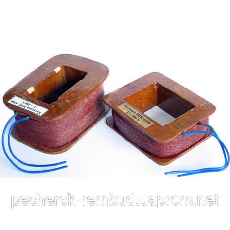 Катушки к электромагниту  ЭМ 4437 ПВ 100% 220В, фото 2