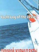 Судовой журнал яхты / Yacht Log of the Vessel