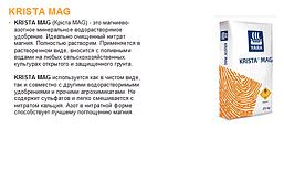 Удобрение Криста Маг (нитрат магния) / Добриво KRISTA MAG (25 кг), фото 2
