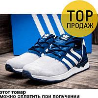 Мужские кроссовки Adidas ZX FLUX, замшевые / кроссовки для зала мужские Адидас ЗХ Флюкс, серо синие, модные