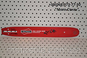 "Шина WINZOR 16""(40 см.) шаг 3/8 для бензопилы Partner"