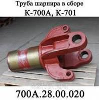 Труба шарнира в сборе К-700, К701, К-744 (700А.28.00.020)