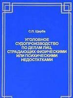 С. П. Щерба Уголовное судопроизводство по делам лиц, страдающих физическими или психическими недостатками