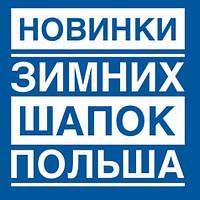 Обновления склада моделями из Польши и Украины