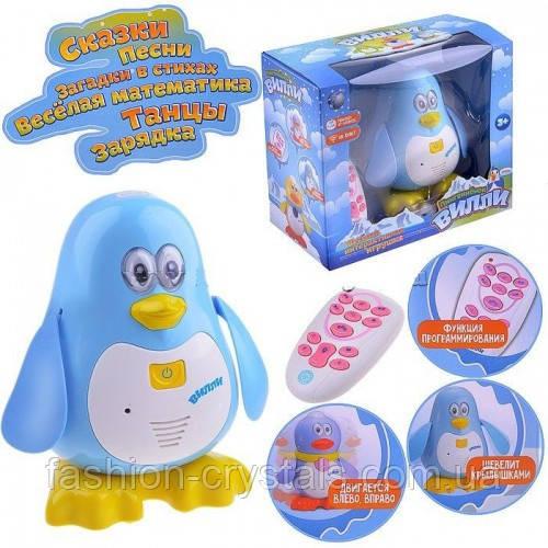 Интерактивный пингвиненок Вилли