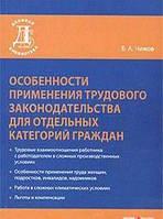 Б. А. Чижов Особенности применения трудового законодательства для отдельных категорий граждан