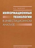 И. С. Таюрская Информационные технологии в инвестиционном анализе