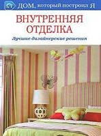 Т. С. Бабарыкина Внутренняя отделка. Лучшие дизайнерские решения
