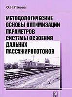 Панова О.Н. Методологические основы оптимизации параметров системы освоения дальних пассажиропотоков