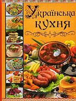 Українська кухня. Кращі страви. Упоряд. Карпенко Юлія