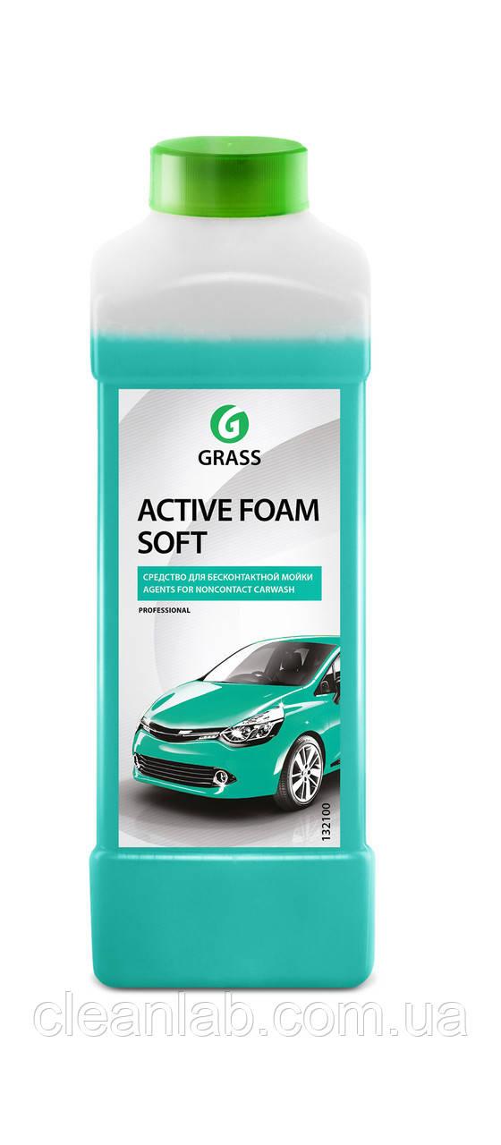 Активная пена Grass  «Active Foam Soft»
