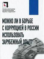 Можно ли в борьбе с коррупцией в России использовать зарубежный опыт?