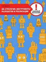 Н. В. Краснова HR-стратегия. Инструменты разработки и реализации