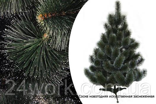 Сосна новогодняя искусственная заснеженная 1.5 м.