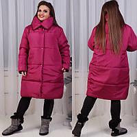 Стеганое зимнее теплое водоупорное пальто куртка на синтепоне с высоким шалевым воротом, батал большие размеры