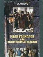 Жан Бло Иван Гончаров, или Недостижимый реализм