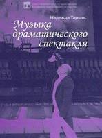 Надежда Таршис Музыка драматического спектакля