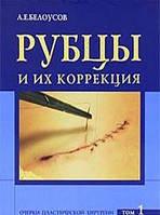 Белоусов А. Е. Рубцы и их коррекция. Т. 1: Очерки пластической хирургии. + CD. Белоусов А. Е.