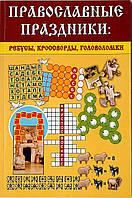 Православные праздники: ребусы,кроссворды,головоломки, фото 1