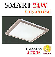 Светодиодный светильник с пультом SMART 24W квадратный