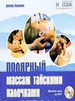 Ариэль Пелевин Полярный массаж тайскими палочками (+ DVD-ROM)
