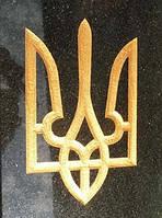 Тризуб