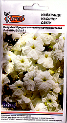 Семена петунии Лавина белая Ф1 10шт Коуел