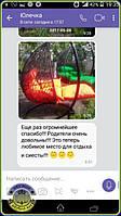 Отзыв заказчика о Подвесных креслах с подставкой для ног производства Ukrbest. Фото качелей в саду клиента.