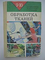 Мельникова Л.В. и др. Обработка тканей. 9-10 класс.