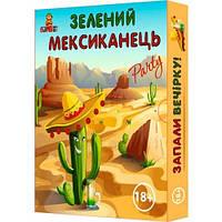 Зеленый мексиканец (украинский язык), настольная игра, Bombatgame