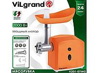 Електромясорубка (2000 Вт, помаранч, томат) V20107MG ТМVILGRAND