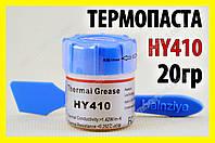 Термопаста HY410 набор 20г. BN белая карбоновая нано Halnziye термопрокладка термоинтерфейс
