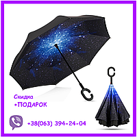 Ветрозащитный зонт наоборо т | Антизонт |Up-Brella Оригинал+ПОДАРОК! Галактика
