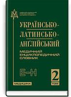 Українсько-латинсько-англійський медичний енциклопедичний словник: у 4 томах. — Том 2. Е—Н / укладачі Л.І. Петрух, І.М. Головко