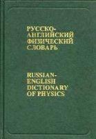 Русско-английский физический словарьНовиков В. Д. и др.