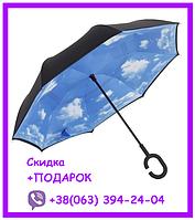 Ветрозащитный зонт наоборот | Антизонт |Up-Brella Оригинал+ПОДАРОК! Небо | Облака