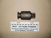 Бендикс стартер СТ142М-3708600 МТЗ, Зил-Бычок