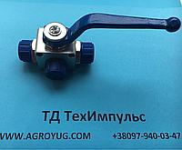 Кран шаровой гидравлический 3-х ходовой S-32