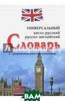 Захарова Н. Универсальный англо-русский, русско-английский словарь с грамматическим приложением