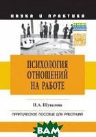 Городилина И.А. Психология отношений на работе. Практическое пособие для работника