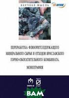 Ярусова С.Б. Переработка флюоритсодержащего минерального сырья и отходов Ярославского комбината