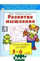 Бакунева Н. Г. Развитие мышления. Рабочая тетрадь с наклейками для детей 5-6 лет