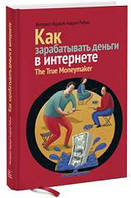 Рябых Андрей Как зарабатывать деньги в интернете