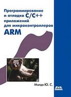 Юрий Магда Программирование и отладка С/С++ приложений для микроконтроллеров ARM